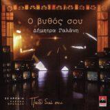 Δήμητρα Γαλάνη – Ο Βυθός Σου: Το πρώτο τραγούδι από τη συλλογή - αφιέρωμα στην Ελεάνα Βραχάλη
