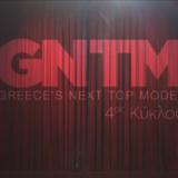 GNTM 4: Όσα θα δούμε στη 4η Audition