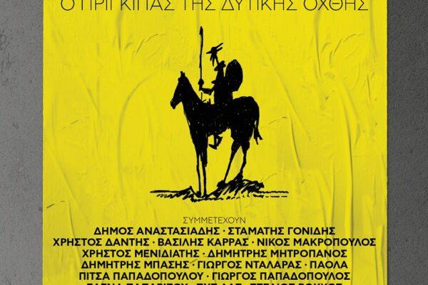 Μάνος Ξυδούς: Ο Πρίγκιπας της Δυτικής όχθης