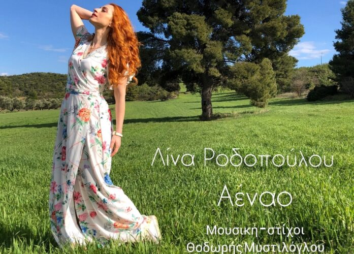 """Το νέο τραγούδι """"Αέναο"""" της Λίνας Ροδοπούλου"""