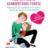 """Κυκλοφόρησε από τις Εκδόσεις Gema το βιβλίο των Κριστίν Κοκάρ & Κατρίν Πιρό-Ρουέ """"Πώς να γίνετε διαφορετικοί γονείς"""""""