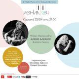 Συναυλία στο Ραδιόφωνο: Αθήνα 9,84 με τους Άλκη Αλκαίο, Μίλτο Πασχαλίδη και Βιολέτα Ίκαρη