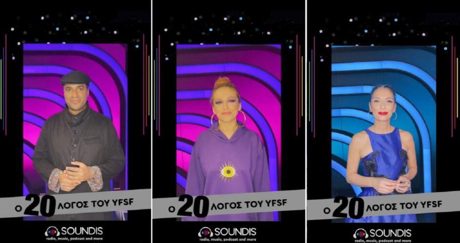 O Ησαΐας Ματιάμπα, η Τάνια Μπρεάζου & η Mατθίλδη Μαγγίρα μιλάνε αποκλειστικά στο Soundis.gr!