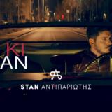 STAN Αντιπαριώτης – Κι Αν: Μας πάει βόλτα στην Αθήνα με το νέο του τραγούδι