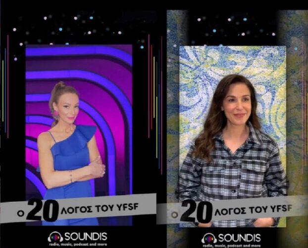 Η Μπέττυ Μαγγίρα & η Κατερίνα Παπουτσάκη μιλάνε αποκλειστικά στο Soundis.gr!