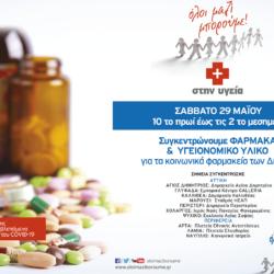 Όλοι Μαζί Μπορούμε | Συγκέντρωση Φαρμάκων το Σάββατο 12 Ιουνίου