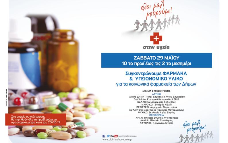 Όλοι Μαζί Μπορούμε   Συγκέντρωση Φαρμάκων το Σάββατο 12 Ιουνίου