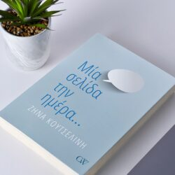 Το νέο βιβλίο της Ζήνας Κουτσελίνη που θα λατρέψετε
