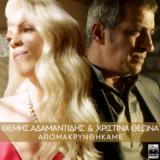 Θέμης Αδαμαντίδης & Χριστίνα Θεωνά – Απομακρυνθήκαμε | Νέα Κυκλοφορία