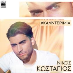 Νίκος Κωσταγιός – Καλντερίμια: Backstage φωτογραφίες από το νέο του video