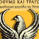 """Σοφία Παπάζογλου: """"Σεράντα Μήλα"""" από το album """"Αροθυμώ και Τραγωδω"""""""