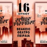 Active Member live «Της λευτεριάς παραλογή» στο Βεάκειο Θέατρο Πειραιά