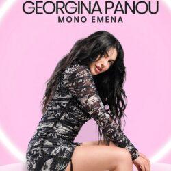 Georgina Panou - Μόνο Εμένα: Το δισκογραφικό ντεμπούτο που μαγνητίζει!