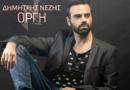 Δημήτρης Νέζης – Οργή | Νέα Κυκλοφορία