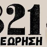 1821- Η Επιθεώρηση των Φοίβου Δεληβοριά και Δημήτρη Καραντζά στο Βεάκειο Θέατρο