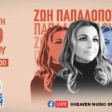 Η Ζωή Παπαδοπούλου στο Streaming Living Concert!
