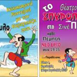 Ο Καραγκιόζης στα θερινά σινεμά της Αθήνας