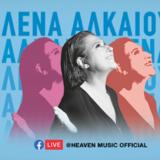 Η Λένα Αλκαίου στο Streaming Living Concert!