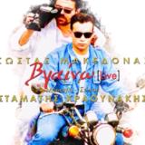 Βγαίνω: Ο Κώστας Μακεδόνας επανακυκλοφορεί σε live ηχογράφηση το τραγούδι