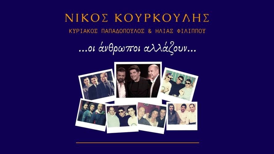 Νίκος Κουρκούλης - Οι άνθρωποι αλλάζουν | Νέα Κυκλοφορία