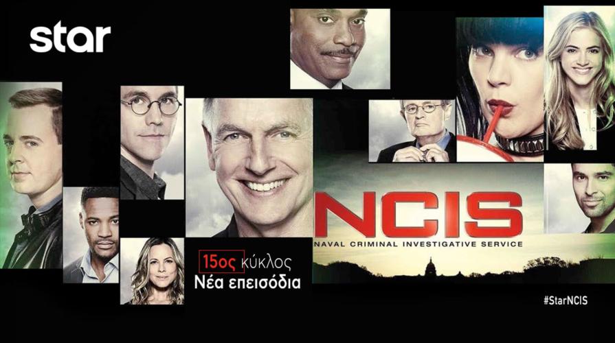 NCIS: Ο 15ος κύκλος κάνει πρεμιέρα απόψε στο Star!