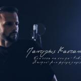 Παντελής Καστανίδης: Αφιέρωμα σε αγαπημένες μπαλάντες των ONE