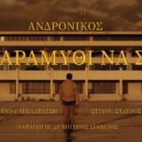 Ανδρόνικος – Ποιο Παραμύθι Να Σου Πω   Ηθοποιός από τις «Άγριες Μέλισσες» στο video clip