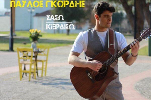 Χάσω κερδίσω: Ο Παύλος Γκόρδης παρουσιάζει το πρώτο του single!