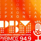 Tα Ραδιοφωνικά βραβεία του Ρυθμού 949 ολοκληρώθηκαν!