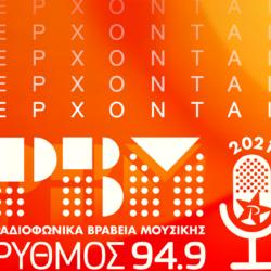 Ρυθμός 94.9: Έρχονται τα Ραδιοφωνικά Βραβεία Μουσικής 2021