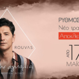 Ο Σάκης Ρουβάς με νέο τραγούδι αποκλειστικά στον Ρυθμό 94.9!