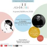 Συναυλία στο Ραδιόφωνο: Η Ποίηση των Συγκροτημάτων – Μαρία Παπαγεωργίου και Φώτης Σιώτας