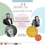 Συναυλία στο Ραδιόφωνο: Αθήνα 9,84 με τους Πέννυ Μπαλτατζή, Δώρο Δημοσθένους και Άγγελο Παπαδημητρίου