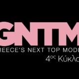 GNTM: O 4ος Κύκλος έρχεται στο Star