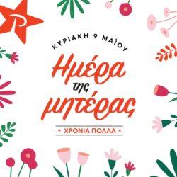 Ο Ρυθμός 94.9 γιόρτασε την ημέρα της Μητέρας με ευχές καλλιτεχνών στις μητέρες τους
