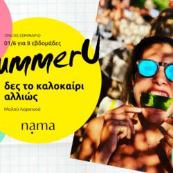 SummerU: Το απόλυτο καλοκαιρινό σεμινάριο ευεξίας της Μαλού Λαρσινού είναι εδώ!