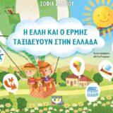 Η Έλλη και ο Ερμής ταξιδεύουν στην Ελλάδα - Online εκδήλωση για παιδιά