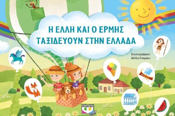 Η Έλλη και ο Ερμής ταξιδεύουν στην Ελλάδα – Online εκδήλωση για παιδιά