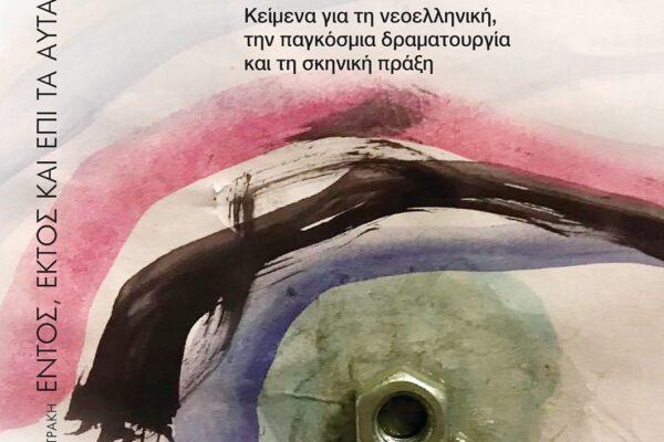 Εντός, εκτός και Επί τα αυτά. Το νέο βιβλίο της Ειρήνη Μουντράκη είναι αφιερωμένο στη σαγήνη της μελέτης του θεατρικού σύμπαντος.