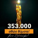 Μήνυμα ενότητας απηύθυνε ο Ιβάν Σαββίδης στην εκπομπή του OPEN «353.000 αθώα θύματα! Δεν ξεχνούμε!»