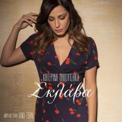 Σκλάβα: Η Κατερίνα Παπουτσάκη κυκλοφορεί το πρώτο της προσωπικό single