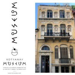 Εορταστική Εβδομάδα Επανεκκίνησης στο Μουσείο Κοτσανά!