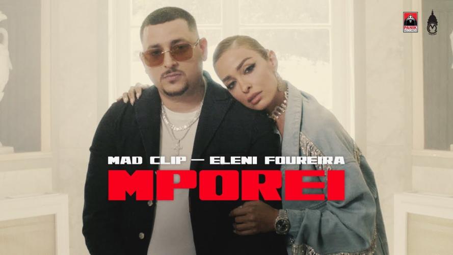 Ελένη Φουρέιρα & Mad Clip: Μαζί σε super hit και video - υπερπαραγωγή