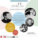 Συναυλία στο Ραδιόφωνο: Αθήνα 9,84 με τους Ρίτα Αντωνοπούλου, Κώστα Τριανταφυλλίδη και Ιουλία Καραπατάκη | Συμμετέχει o Γιώργος Νταλάρας