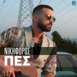 Ο Νικηφόρος μόλις κυκλοφόρησε το νέο του τραγούδι «ΠΕΣ» στο YouTube