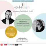 Συναυλία στο Ραδιόφωνο: Αφιέρωμα στον Λευτέρη Παπαδόπουλο | Τραγουδούν ο Κώστας Μακεδόνας και η Ασπασία Στρατηγού