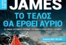 Peter James: Νέο βιβλίο έρχεται από τον Βρετανό συγγραφέα των Νο1 Best sellers