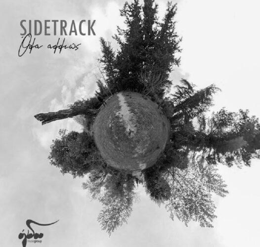 Sidetrack - Όλα αλλιώς | Νέα κυκλοφορία