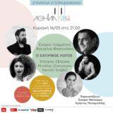 Συναυλία στο Ραδιόφωνο: Αθήνα 9,84 με τους Σπύρο Γραμμένο, Βαγγελιώ Φασουλάκη, Σταύρο Σβήγκο, Μιχάλη Οικονόμου & Ναταλί Τσάβεζ
