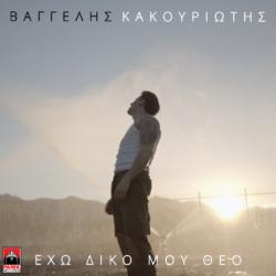 Βαγγέλης Κακουριώτης – Έχω Δικό Μου Θεό: Το νέο του single με το video που συναρπάζει!